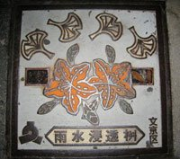 Bunkyo Ward Water Drainage Manhole Cover.