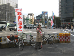 Japan Communist Party campaigning in Nakano ward, Tokyo.