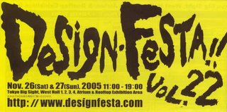 Tokyo Design Festa 22 flyer.