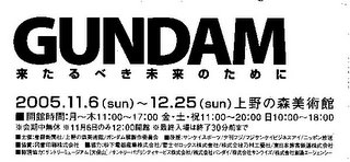 Gundam exhibition ticket.