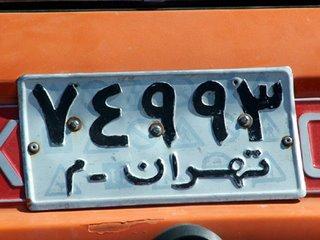 Iran License Plate