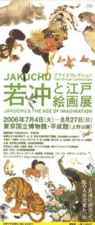 Jakuchu and the Age of Imagination