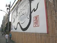 Outside Joganji Temple, Nakano ward, Tokyo.