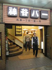 Kamiya Bar, 1-1-1 Asakusa, Tokyo