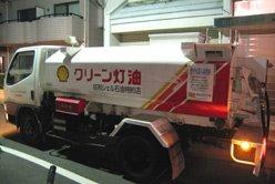 Kerosene truck.