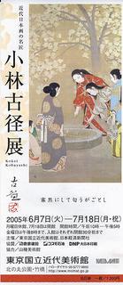 Kokei Kobayashi