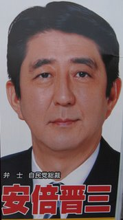 Shinzo Abe Election Poster, Tokyo