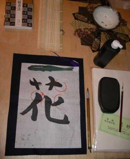 the kanji for flower.