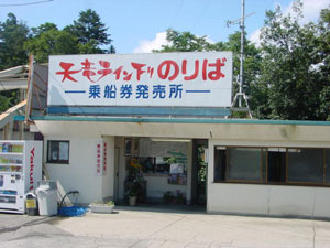 tenryukyo boat office