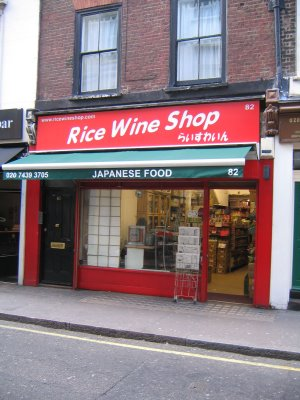 The Rice Wine Shop