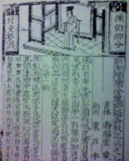 [照片]萬曆刊台語戲文《荔枝記》,描寫陳三五娘的故事,全書用漢字寫就。