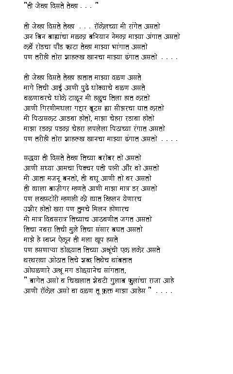 mera desh bharat essay in sanskrit Hamara desh - a poem by on  yahi to desh hamara hai, are ye bharat pyara hai yahi hai avtaron ka desh,  sanskrit jahan punita hai, granth ramayan geeta hai.