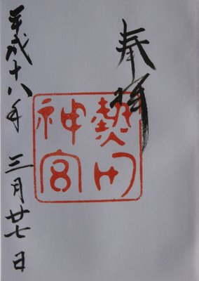 Shinto Shrine Stamp