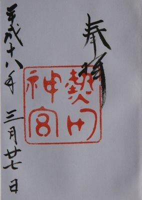 Shinto Shrine Stamp