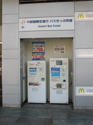 Nagoya Airport Shuttle