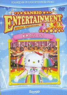 Hello Kitty DVD - Rainbow Party