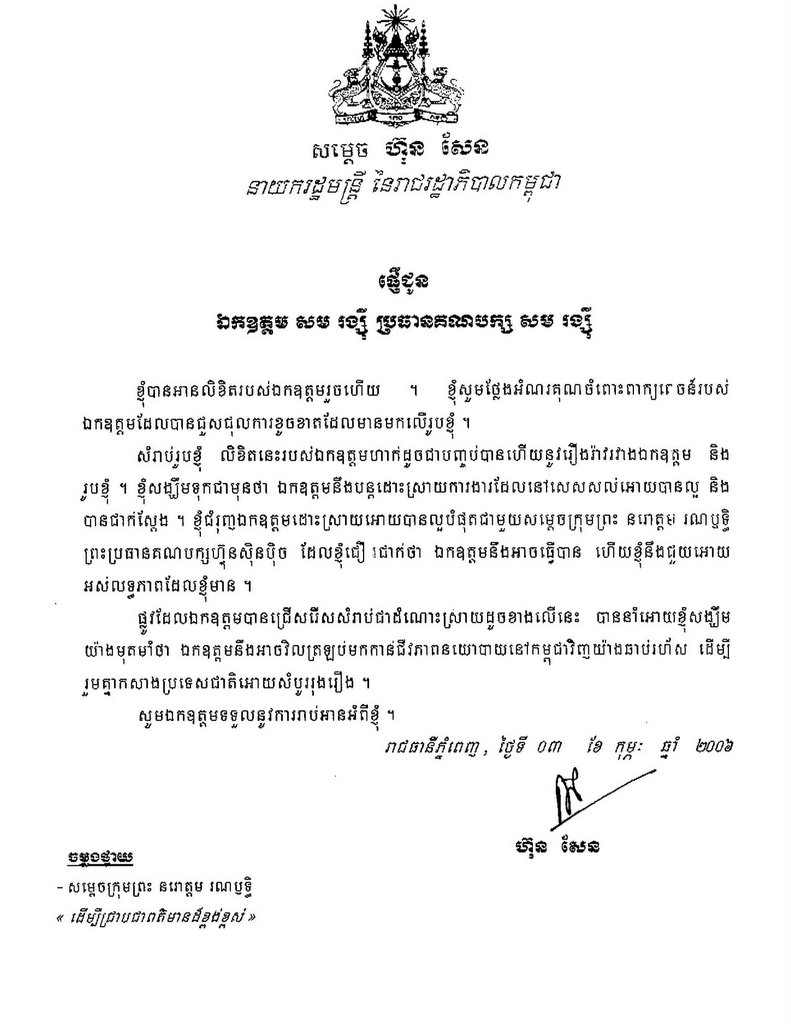 response letter from pm hun sen to mr sam rainsy khmerisation