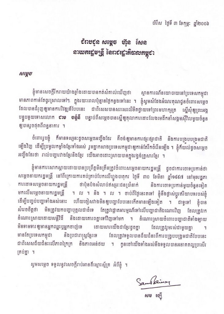 letter sent by mr sam rainsy to prime minister hun sen khmerisation
