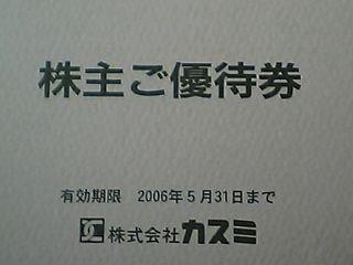 株主優待券表紙