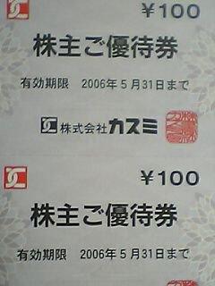 株主優待券の綴り
