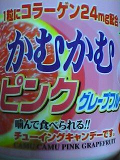 かむかむピンクグレープフルーツ