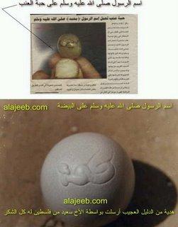 اكبر مجموعة صور اعجازية لا اله الا الله محمد رسول الله