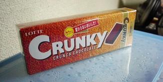 Mmm, crunkalicious!