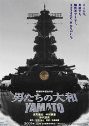 Yamato movie poster