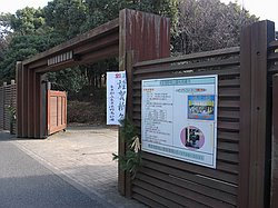 Tokyo Port Wild Bird Park Entrance - Jan 6th 2005
