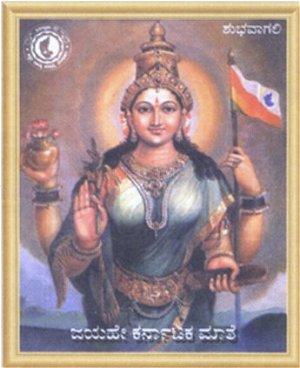 Image result for bhuvaneshwari kannada god