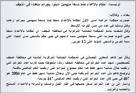 Screen shot of article in al-Sabah al-Jadeed