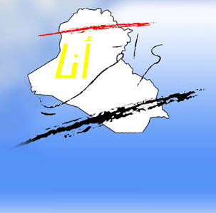 Ana Iraqi Campaign
