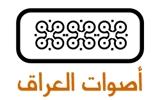 Logo AswatalIraq