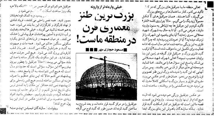 Tehran_architect.jpg