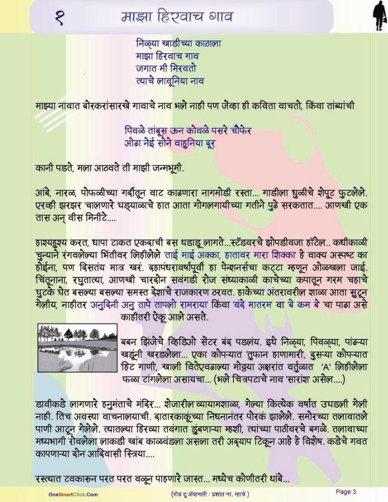short story   road to avonlea   part 01   marathi kavita poems vinod jokes