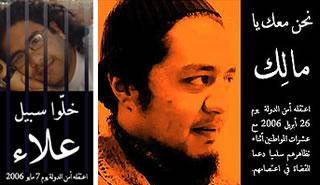 مدونون مصريون في السجون