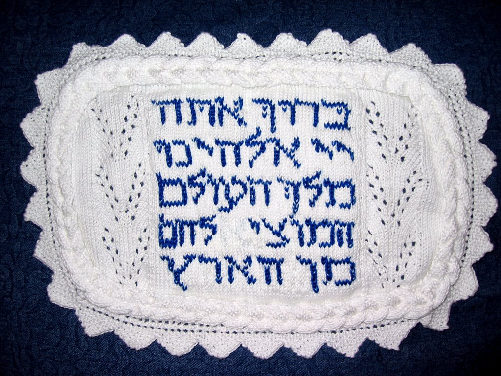 Judaica Embroidery