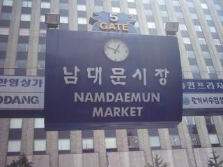 Eingang zum Namdaemun Markt