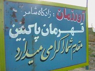تابلوی ورودی روستای آورزمان