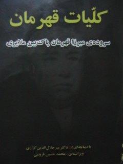 روی جلد کتاب کلیات قهرمان