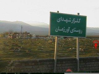 قبرستان روستای آورزمان