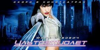 Mila Jovovich, Ultraviolet