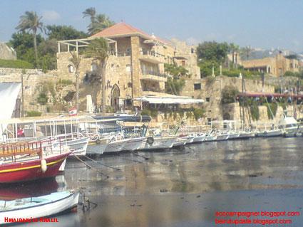 http://photos1.blogger.com/blogger/6076/3388/1600/byblos2.0.jpg