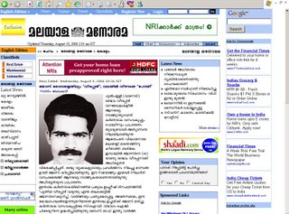 Manorama article Screenshot 1