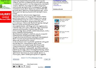 Manorama article Screenshot 2