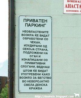 Приватен Факинг паркинг ала Румпе