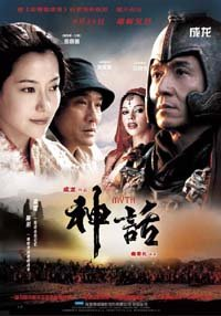 Chinese Movie Cover