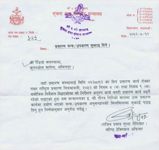 17 lovely agreement letter in nepali pictures complete letter template faruq faisel 11 01 2005 12 01 2005 altavistaventures Gallery