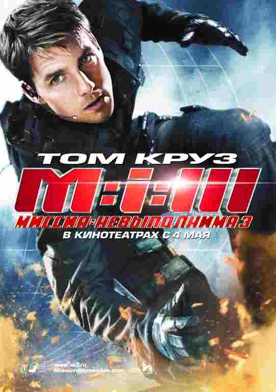 Parodie de 'Mission Impossible 3'