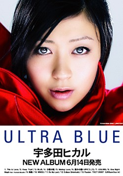 ULTRA BLUE宣傳海報